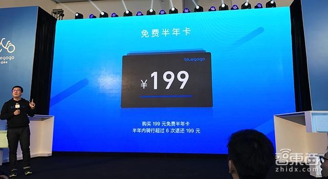 10万单车100万订单 半年免费骑的小蓝单车正式进京!