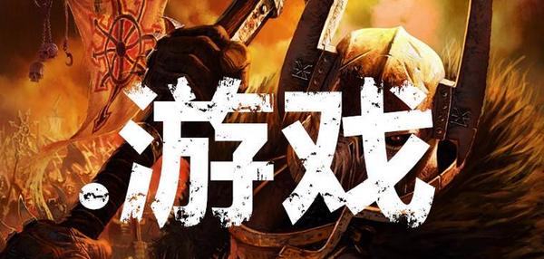 中文.游戏域名怎么注册