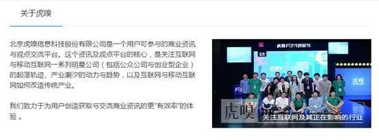 """虎嗅网逃离北京?""""自黑""""背后难掩真实衰败"""