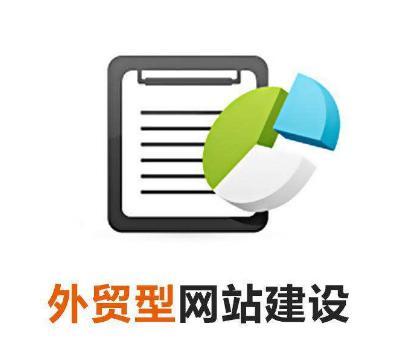 外贸网站平台搭建的具体要求