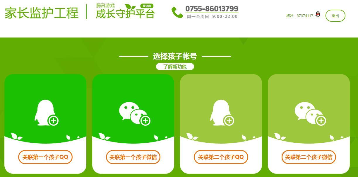 绑定孩子QQ微信禁止游戏!网友:现在的孩子真幸福