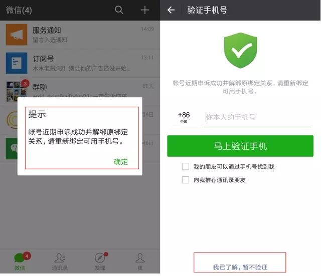微信无法解绑手机号码之后如何注册微信小号