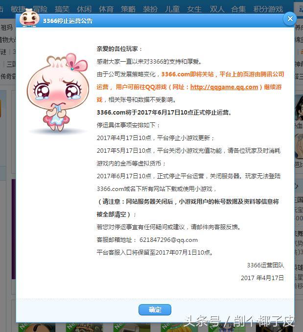 3366小游戏网发布停止运营公告 腾讯又一平台倒下了