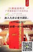 九吉公老红糖全国火热招商中