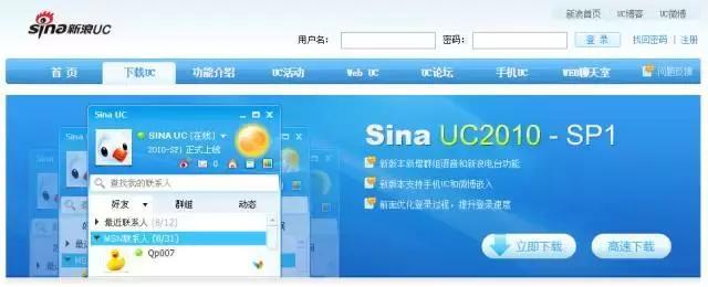 """新浪UC宣布关停,曾最有希望赶超QQ,腾讯微博""""大仇已报"""""""