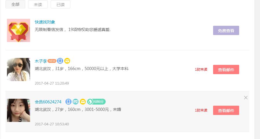 色流福地丨婚恋网持续暴力引流日破500+