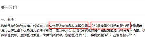"""新浪微博起诉""""微博课堂"""",索赔500万"""