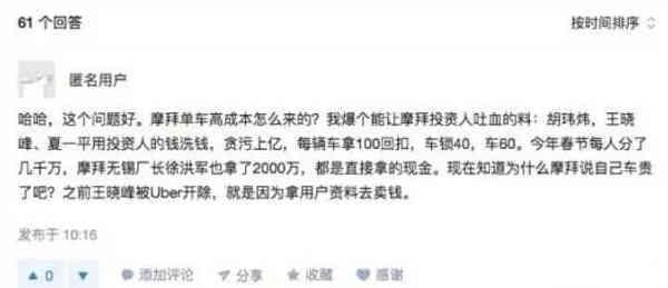 网曝摩拜高管集体贪污 官方表示已报警