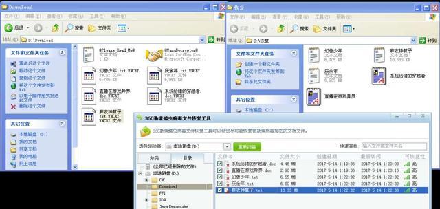 """360独家首发""""勒索病毒""""文件恢复工具 可恢复被加密文件"""