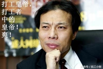 唐骏:打工皇帝薪10亿,日薪,你够不够他的0.0001倍吗?