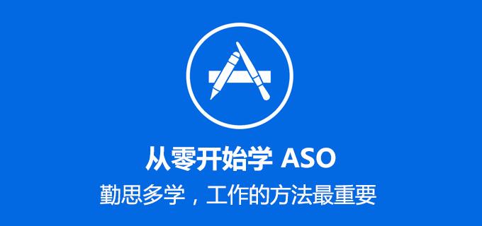 AppStore算法再次升级,运营如何在ASO中破冰?