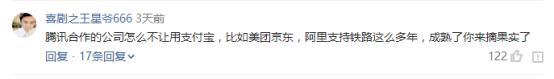 12306为啥不支持微信支付 网友评论打脸马化腾
