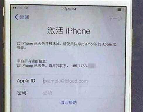 苹果出了内鬼,你的iphone面临被锁风险