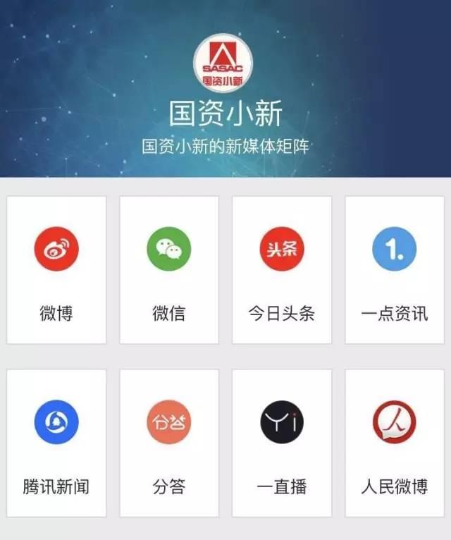 """""""国资小新""""新媒体统一平台正式上线"""