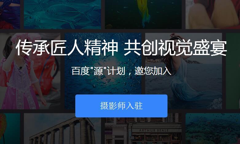 """胡水生:百度""""源""""计划诠释互联网的趋势!"""