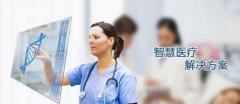 东莞医疗行业APP解决方案