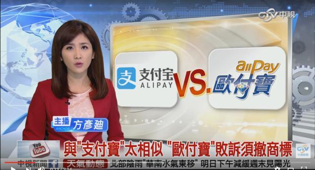 """马云爸爸起诉了在台湾 的""""欧付宝"""",只因名称太相似须撤商标"""