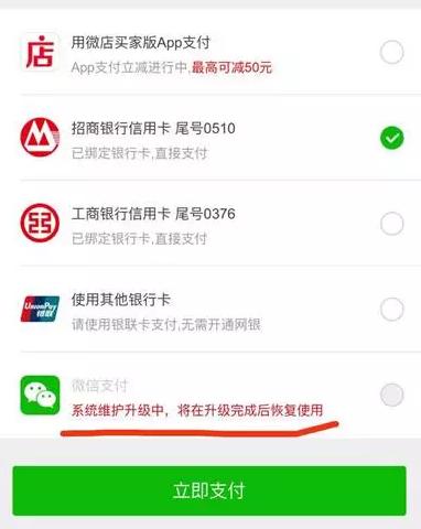 """微店微信一致否认""""封杀""""传言:纯属谣传!"""