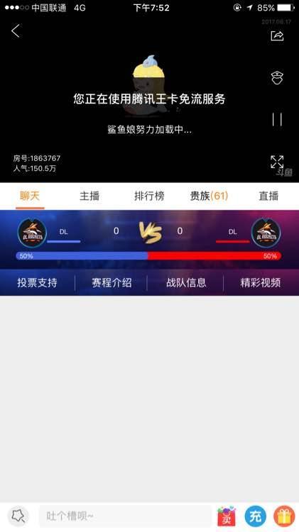 腾讯大王卡已支持斗鱼免流,熊猫TV也将免流