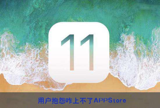 ios11测试版:用户抱怨咋上不了APPStore