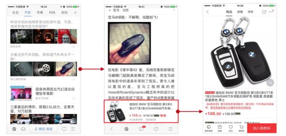 """百家号上线内容电商功能 开启""""电商+服务""""新模式"""