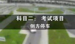 科目二侧方停车技巧详解,备考学