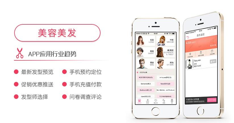 美容类app开发如何更好的促进营销