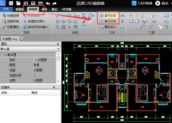 什么软件打开dwg文件好,迅捷CAD编辑器怎么样