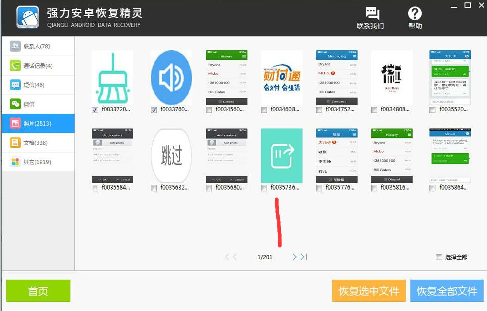 vivo手机照片被删除了怎么恢复 安卓通用教程