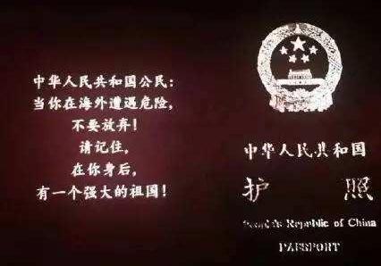 《战狼2》影片护照特写,为强大的祖国而欢呼喝彩!