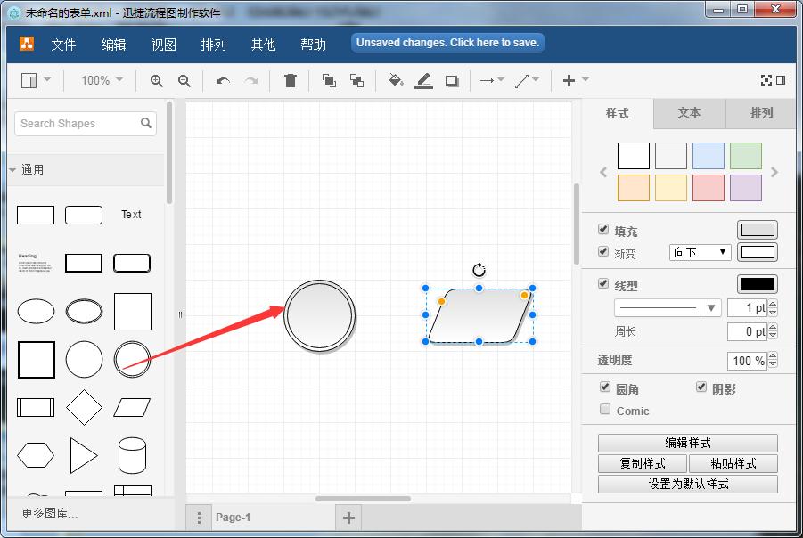 如何制作流程图-流程图模板下载