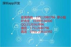 深圳app开发公司谈企业app开发的价