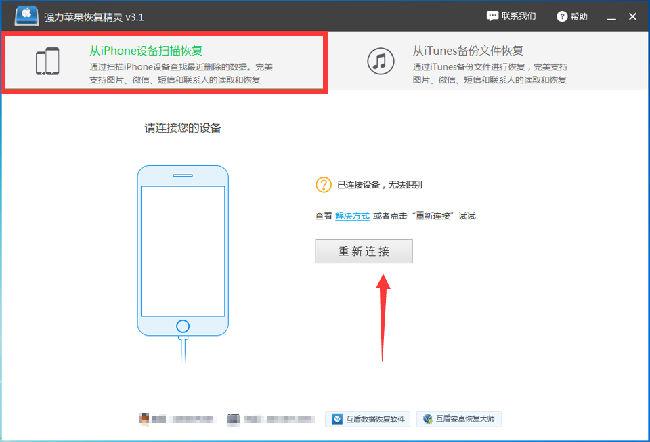 强力苹果恢复精灵教你:怎么恢复苹果手机里删除的照片