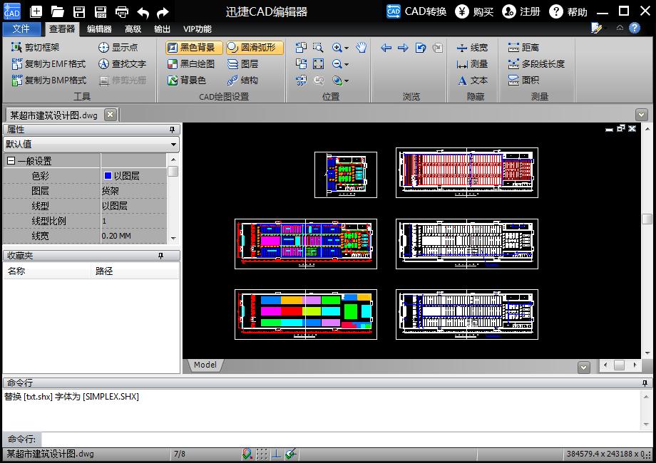 查看图纸、CAD转PDF,可使用迅捷CAD编辑器