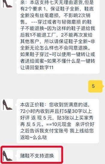 """淘宝惊现另类卖鞋方式""""买鞋靠赌,不拆包不知道是什么鞋!"""""""