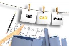 CAD转换PDF太过复杂?这种方法能一