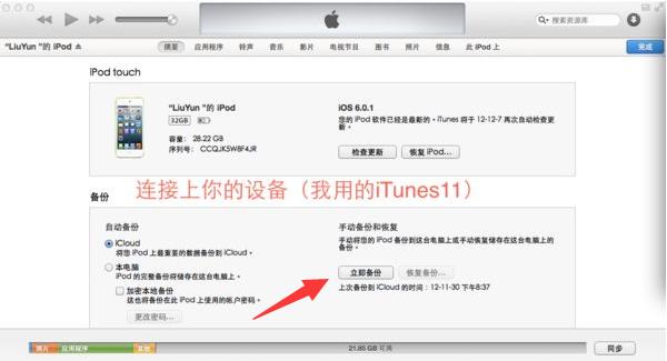 苹果iphone手机微信聊天记录恢复教程,一键教你恢复记录