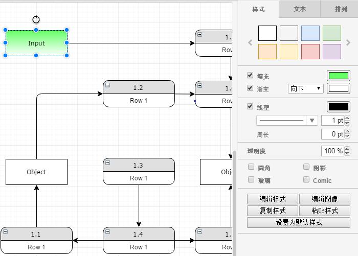 绘制流程图的简单操作