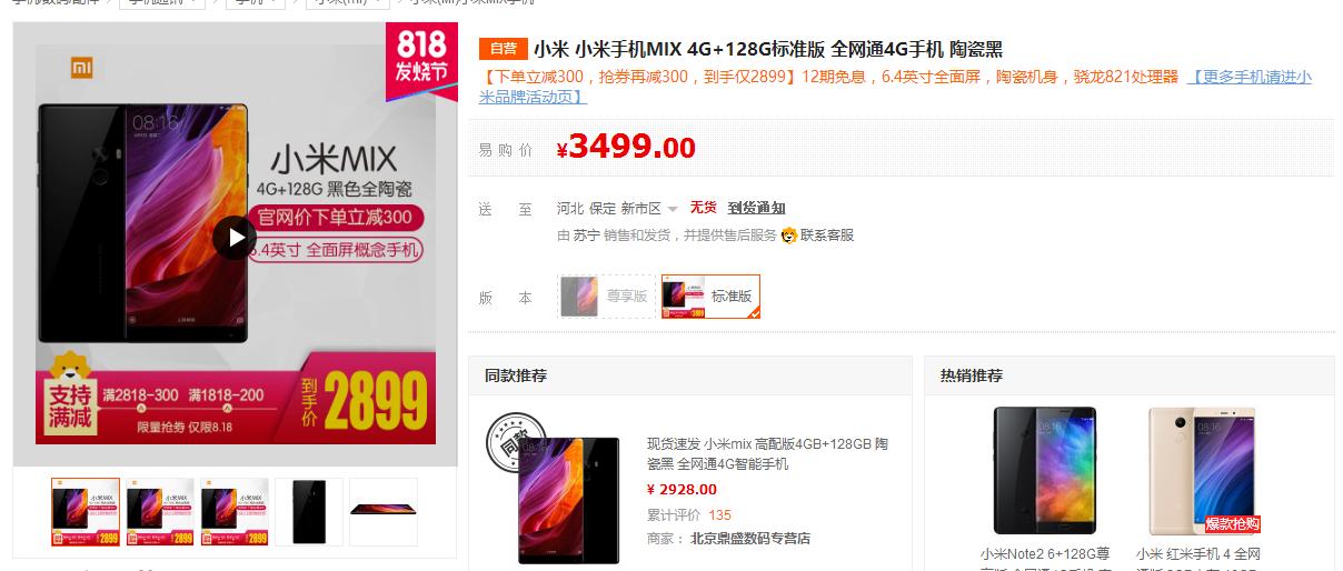 小米全面屏手机优惠最高800元,疑似为下一代新机让路!