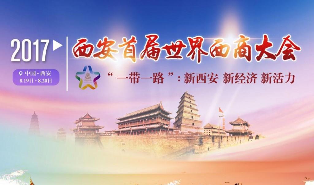 2017首届世界西商大会将于8月19日-20日在陕西宾馆开幕