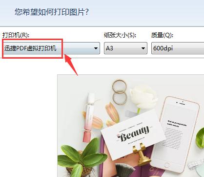 迅捷pdf虚拟打印机将jpg转换pdf格式的方法