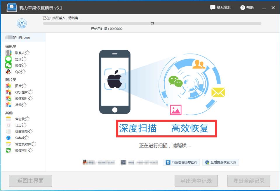苹果手机短信意外删除原来只要这样就可以恢复到手机中