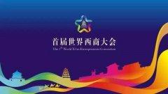 2017首届世界西商大会将于8月19日