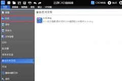 CAD中怎么添加图片?迅捷CAD编辑器