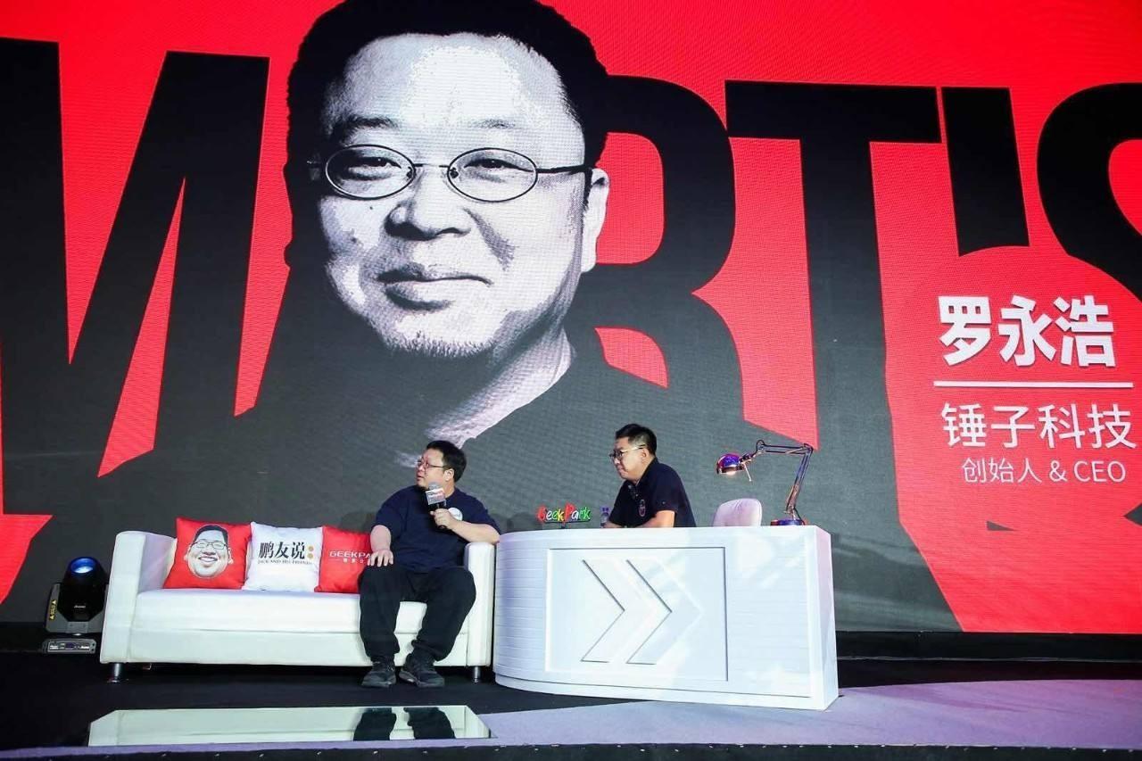 硬件无法突破?罗永浩和Andy Rubin纷纷表示变革系统!