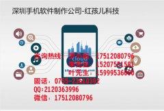 深圳app开发公司装饰app开发