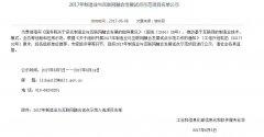四川恒合智联科技有限公司是国内