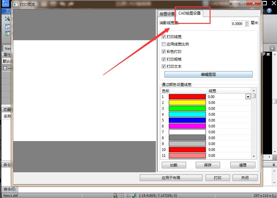 怎么设置CAD黑白打印