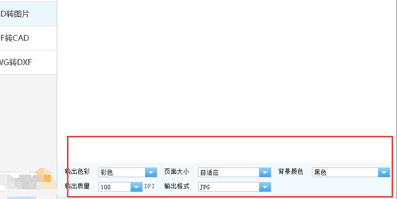 DWG文件转换为图片