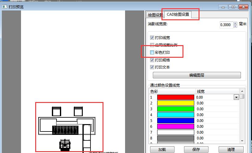 怎么设置CAD打印黑白图纸